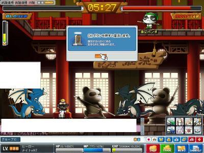 MapleStory 2010-11-23 22-43-34-92