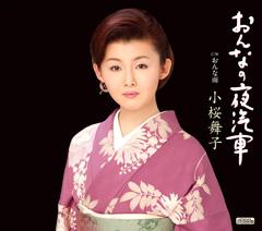 小桜舞子CDジャケット