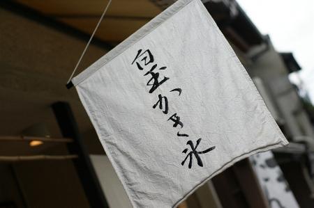 2007年7月「京都白玉オフ会」