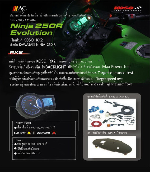 koso-rx2-ninja-thai.jpg