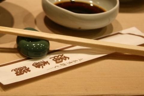 福喜鮨さんのおもてなし