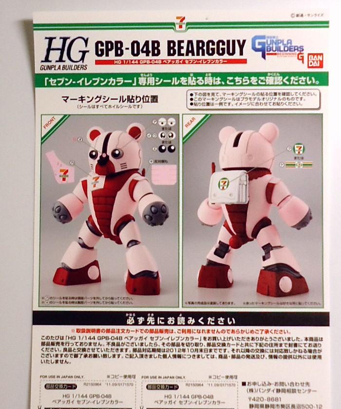 HG-7-BEARGGUY_7.jpg