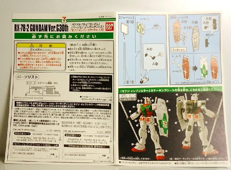 HG-7-GUNDAM_5.jpg