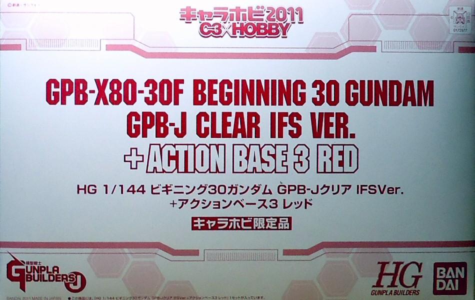 HG-BEGINING_30-CLEAR.jpg