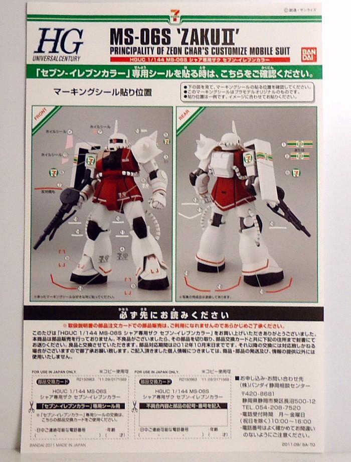 HG-CHAR_S-7-ZAKU2_4.jpg