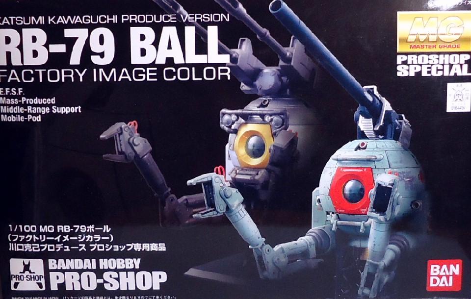 MG-BALL-FACTORY_IMAGE.jpg