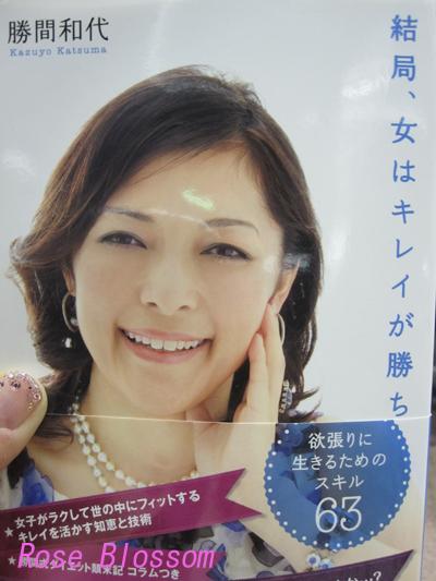 katumabook.jpg