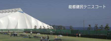 能登県民テニスコート