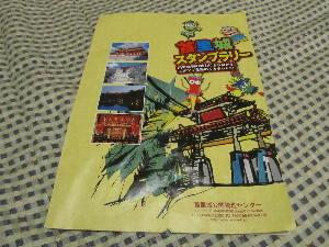沖縄インターハイ