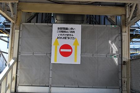 旧階段は閉鎖