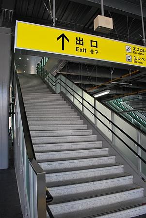 新階段です。