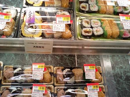寿司半額!