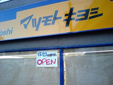 21日にオープンします。