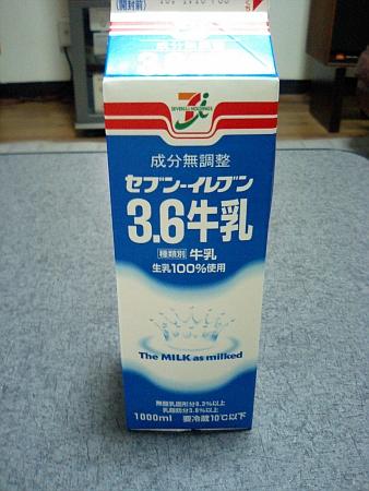 どの牛乳より美味しい
