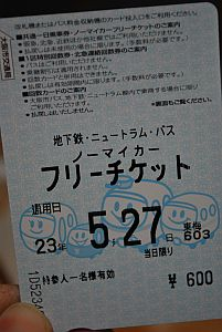 フリーチケット