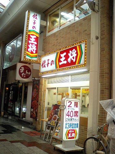 阪急東通り店