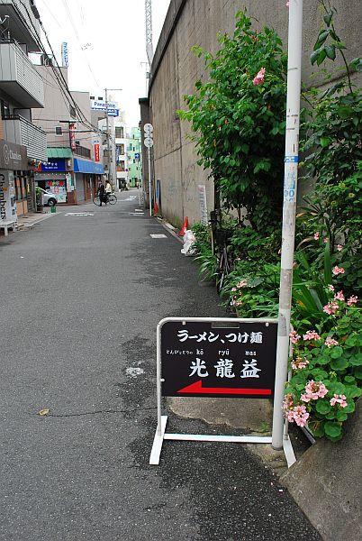 桜ノ宮駅から