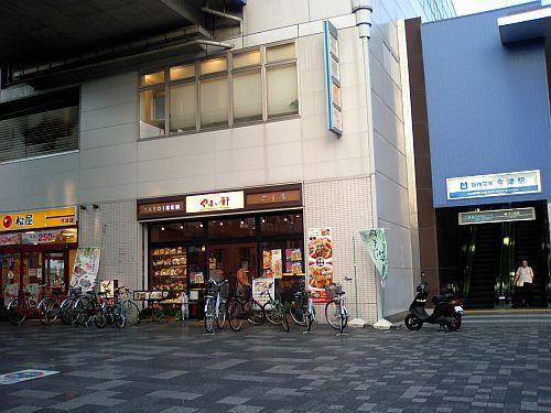 阪神今津駅下
