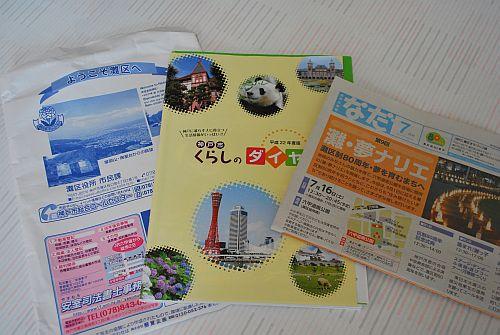神戸市民になりました。