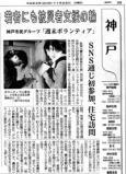 産経・神戸 若者にも被災者支援の輪 神戸市民グループ「週末ボランティア」
