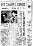 若者にも被災者支援の輪 神戸市民グループ「週末ボランティア」