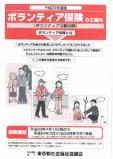 東京都社会福祉協議会・ボランティア保険のご案内(平成23年度版)