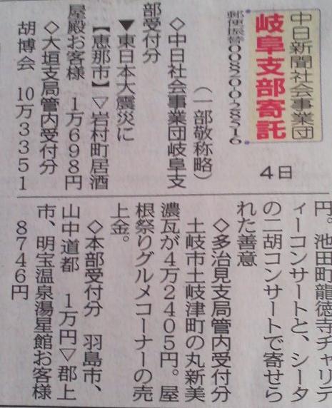 中日新聞 10月5日