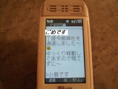 2010_0911_GOME001.jpg