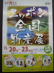 ニッポン全国物産展2-091120