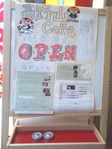 高野山カフェ_convert_20090905201930