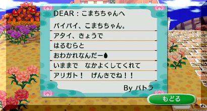 パトラからの手紙