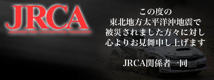 http://www.jrca.gr.jp/gienkin_2011/gienkin_2011.html