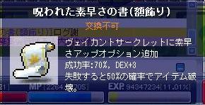 090924 額飾り書
