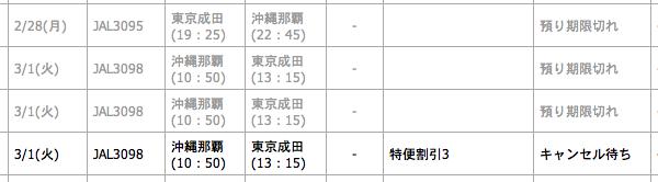 スクリーンショット(2011-02-02 21.09.10)