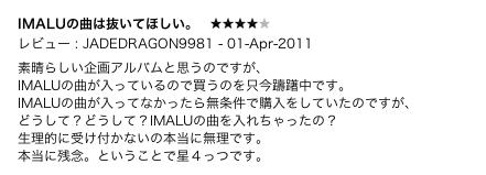 スクリーンショット(2011-04-02 17.53.38)