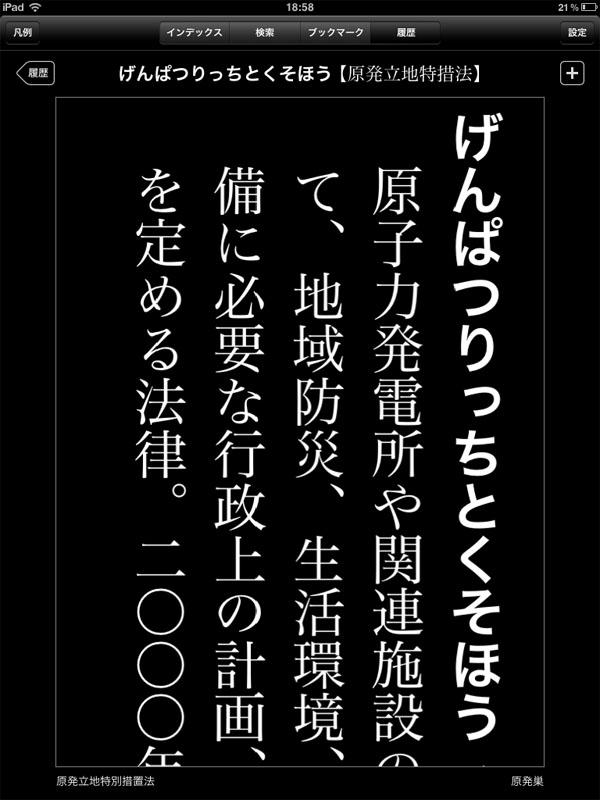 大辞林iPad版