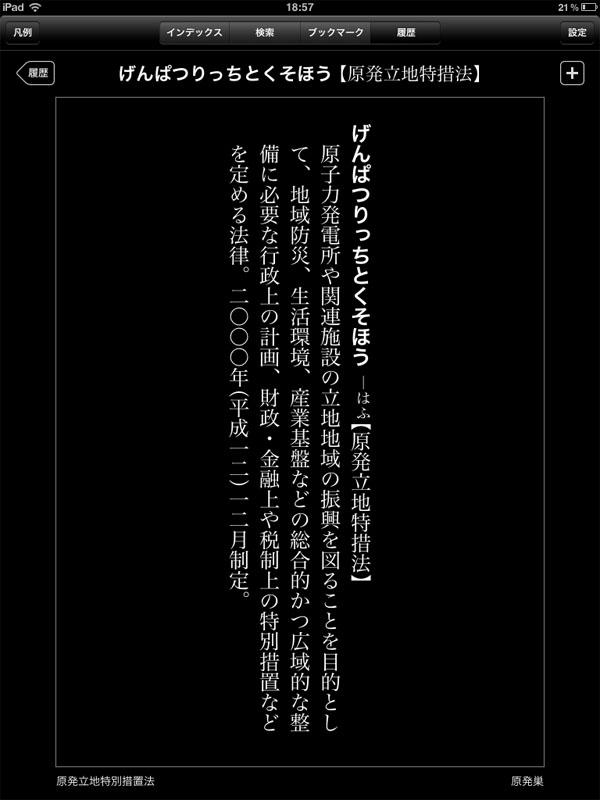 大辞林iPad版2