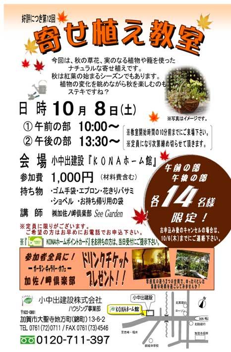 2011.10.8園芸教室受付【A4サ