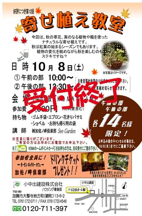 2011.10.8園芸教室受付終了