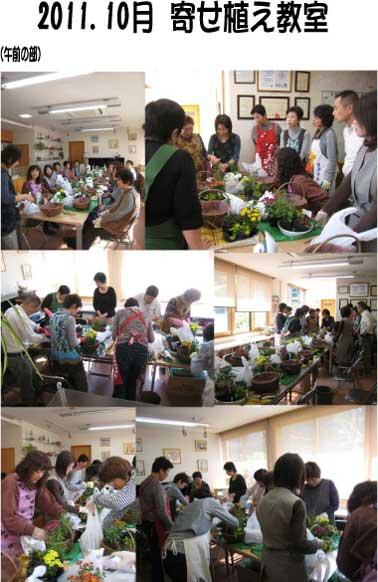 2011.11.8寄せ植え教室午前