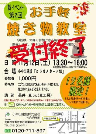 2011.11.12イベント受付終了