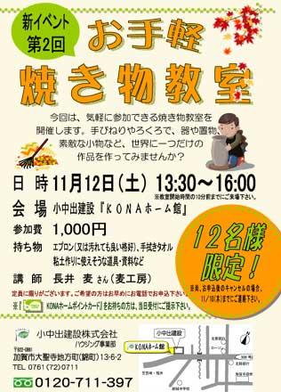 2011.11.12イベント受付