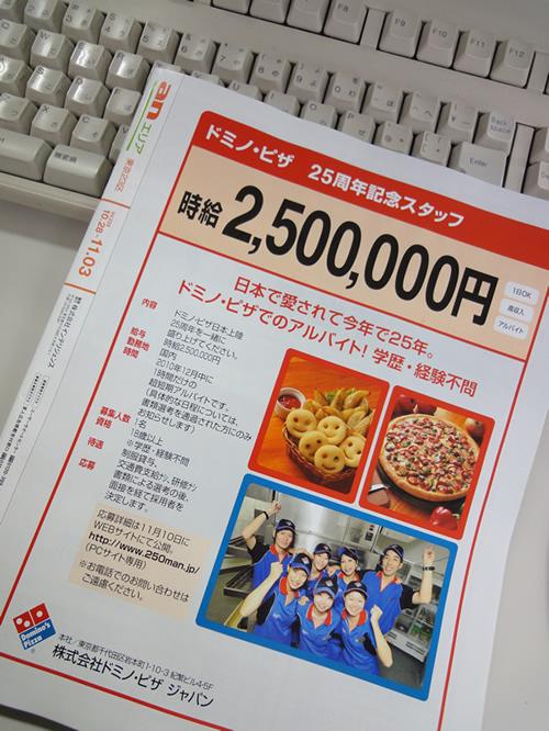時給250万円のアルバイト