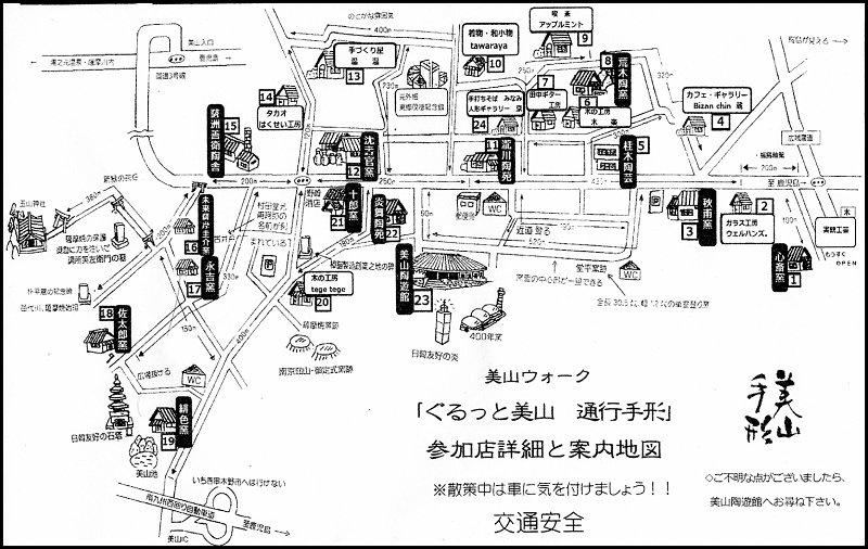 miyamasatuma.jpg