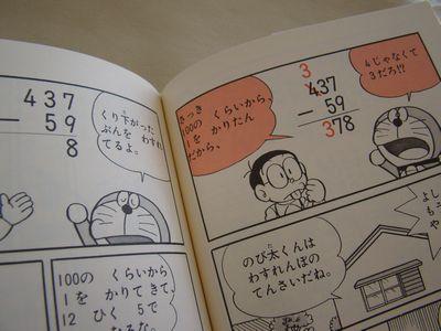 doraemongakusyu2.jpg