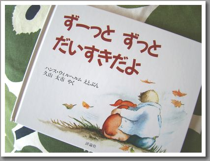 zuttodaisuki.jpg