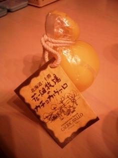 090919北海道物産展で手に入れたカチョカバロ
