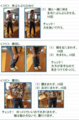 20110807おにいさんリハビリ体操2