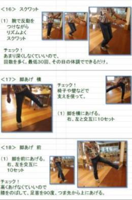 20110807おにいさんリハビリ体操1