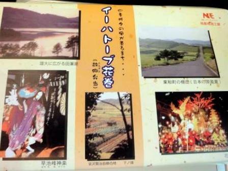 20110814日本駅弁02